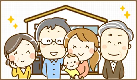 地域丸ごと家族